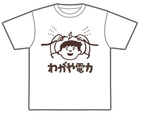 わがや電力シャツ